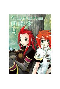 Corona4再録本