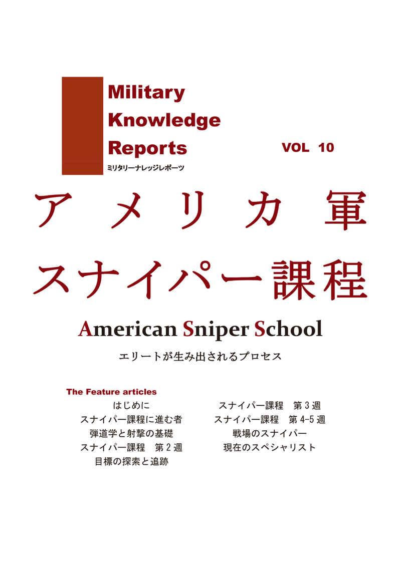 アメリカ軍スナイパー課程 [ミリタリーナレッジレポーツ(友清仁)] 歴史