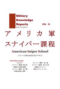 アメリカ軍スナイパー課程