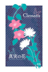 Clematis/真実の花