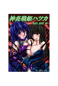 神炎戦姫ハツカ BADEND01