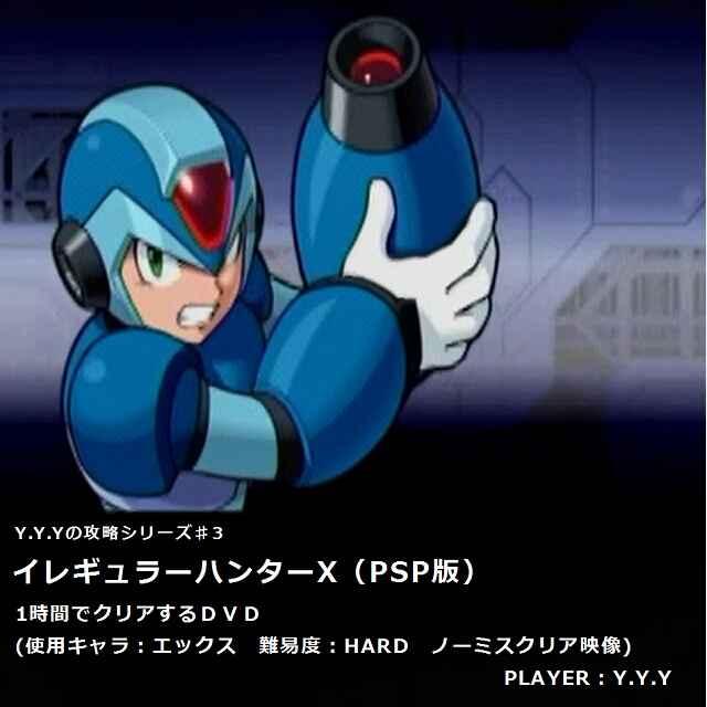イレギュラーハンターX(PSP版)攻略DVD エックス編
