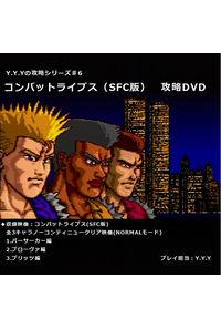 コンバットライブス(SFC版)攻略DVD