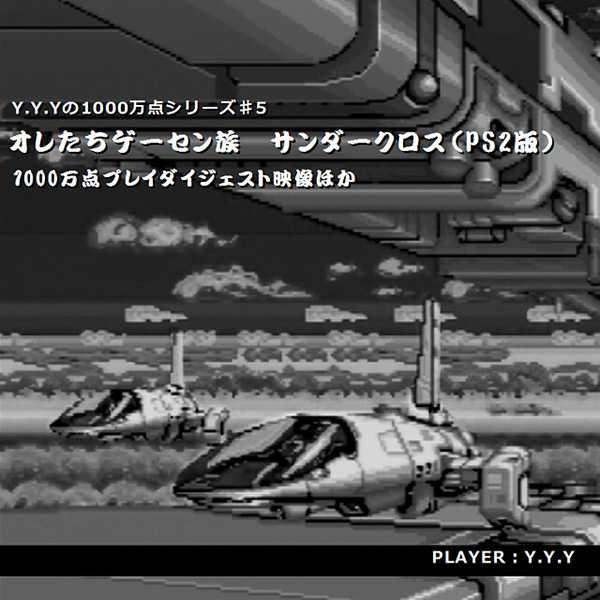 オレたちゲーセン族 サンダークロス(PS2版)攻略DVD