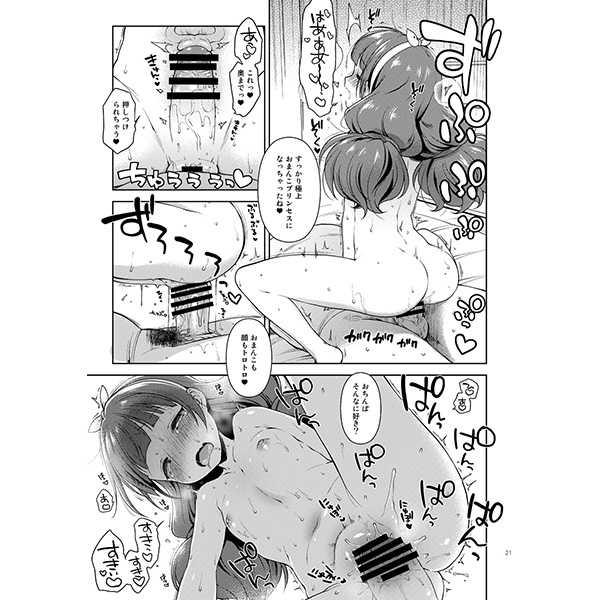きららのプリンセスレッスン!