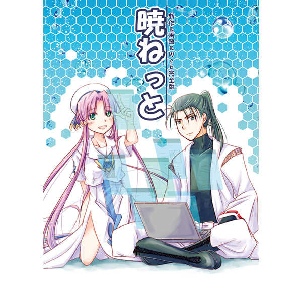 暁ねっと [カリフワーラ(菜花ゆな)] ARIA