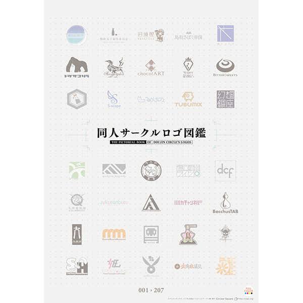 同人サークルロゴ図鑑 [Circles' Square(シアン)] 評論・研究