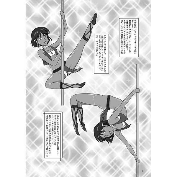 褐色の少女 ナデ●ア ~驚愕の夜公演~