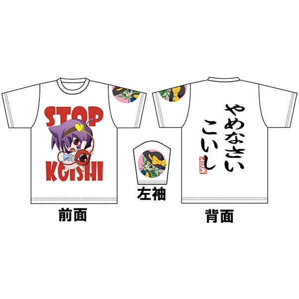 やめなさい こいしTシャツ(Lサイズ) [ノーランディア(ara_wo)] 東方Project
