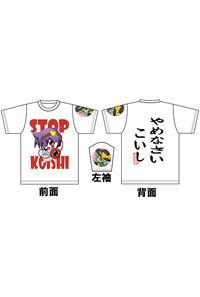 やめなさい こいしTシャツ(Lサイズ)