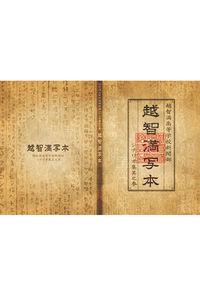 越智満高等学校新聞部シナリオ集vol.3 越智満写本