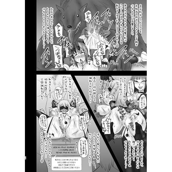 煌盾装騎エルセイン 淫従の呪刻印2