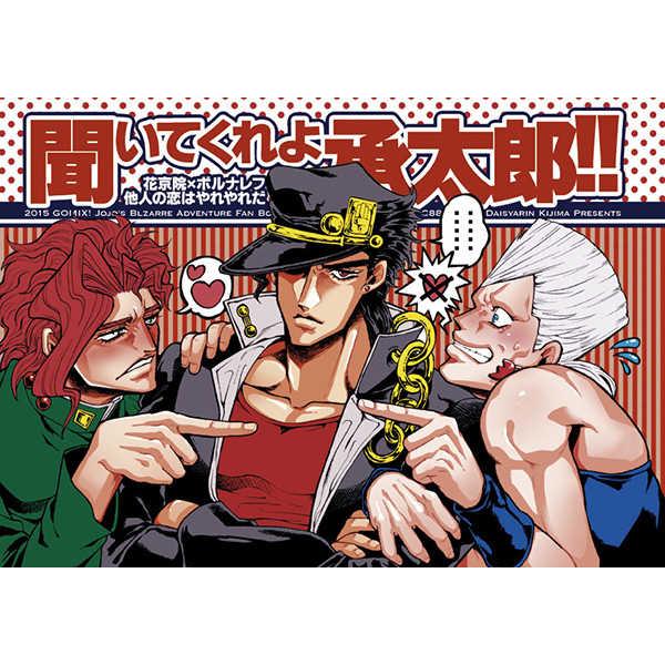 聞いてくれよ承太郎!! [GOMIX!(鬼島 大車輪)] ジョジョの奇妙な冒険