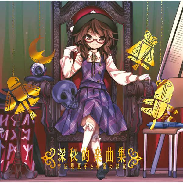 深秘的楽曲集 宇佐見菫子と秘密の部室