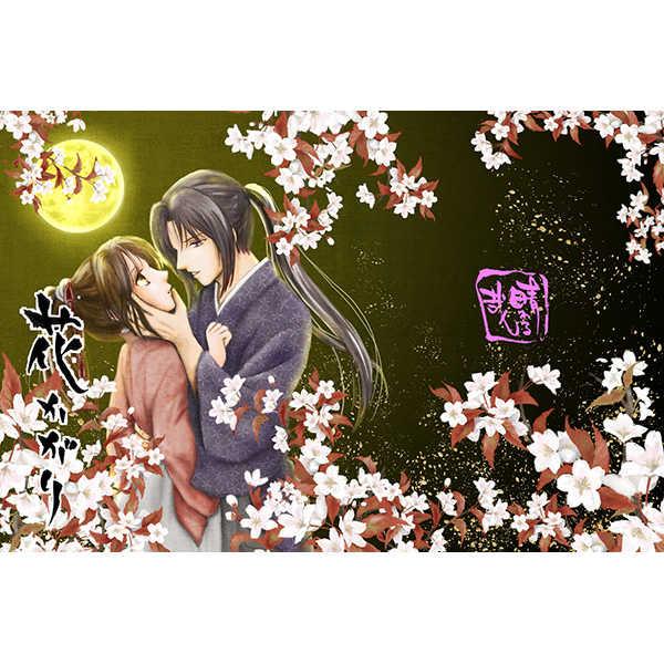 花かがり [晴れる哉(あでぃ)] 薄桜鬼