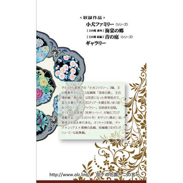 小犬ファミリー・青の庭 総集編