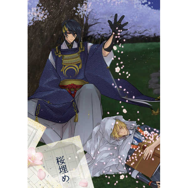 桜埋め [眠れない夜空(藤井咲)] 刀剣乱舞