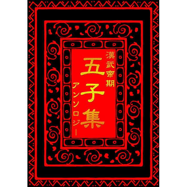 漢武帝期アンソロジー 五子集 [白川(白川祐)] 歴史