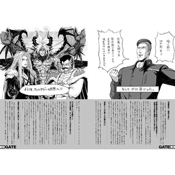 ゲート軍事読本01