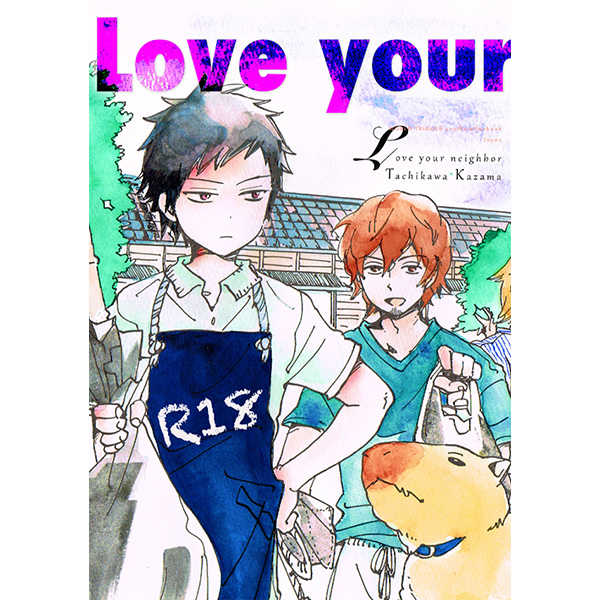 Love your neighbor [3秒(wasabi)] ワールドトリガー