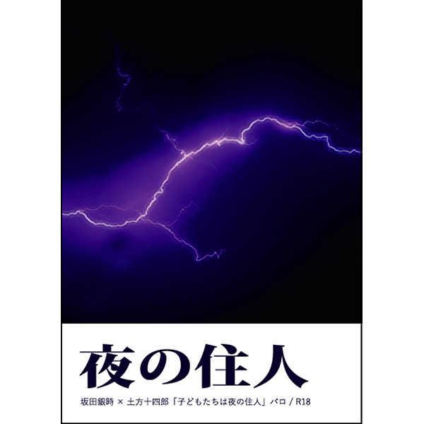 夜の住人 [in blue(ミヤオユノ)] 銀魂