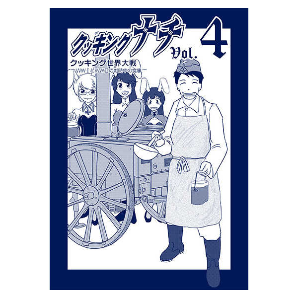 クッキングナチ4 [みりさば編集部(さめひろし)] 料理・レシピ