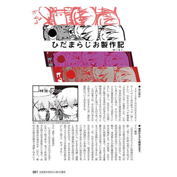 ひだまりマガジン 2015夏号