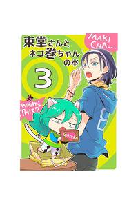 東堂さんとネコ巻ちゃんの本3