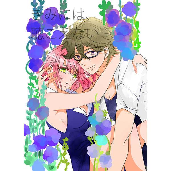 きみには、聴こえない [chocomero(ai)] うたの☆プリンスさまっ♪