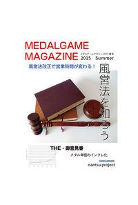 メダルゲームマガジン2015夏号