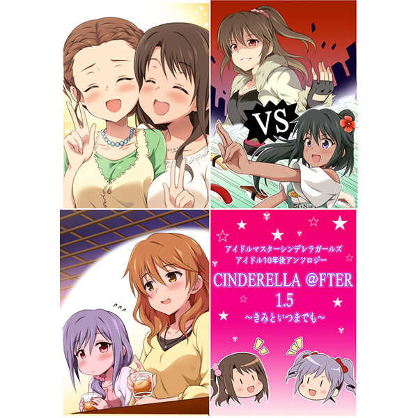 CINDERELLA @FTER1.5 ~きみといつまでも~ [Snakefoot(裏一子)] THE IDOLM@STER CINDERELLA GIRLS