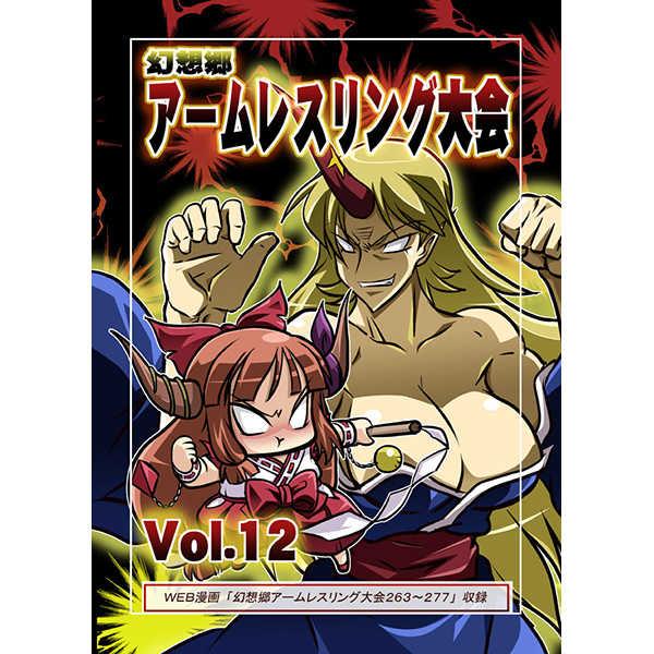 幻想郷アームレスリング大会Vol.12