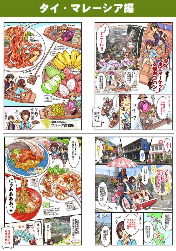 世界でいっしょにゴハン食べたいッ・総集編(1)アジア放浪編