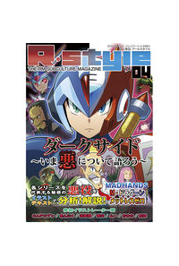 R・Style -同人雑誌アールスタイル04