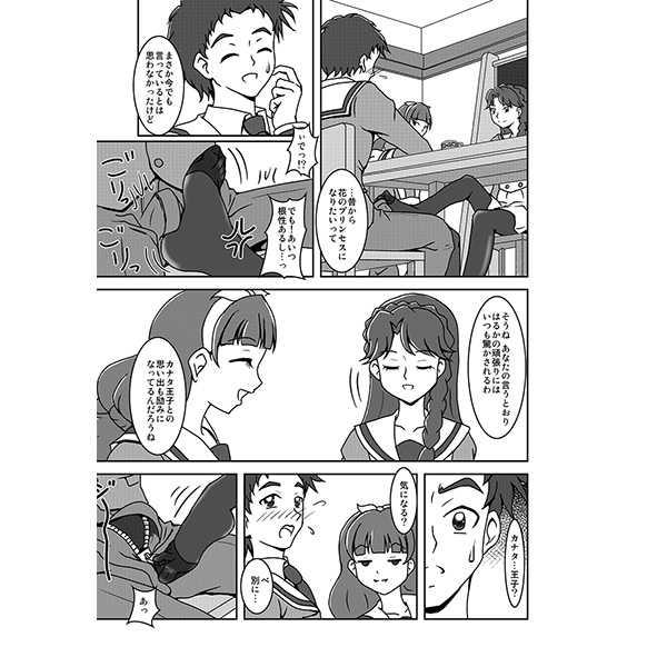 Go!プリンセスズリキュア