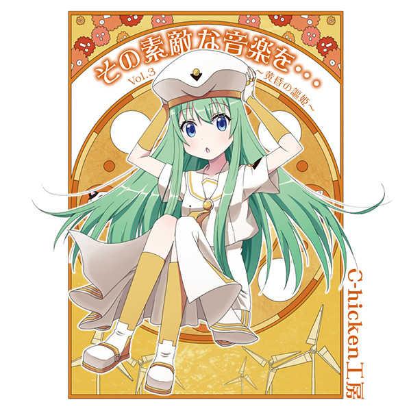 その素敵な音楽を・・・Vol.3~黄昏の謳姫~ [C-hicken工房(鶏@クックルP)] ARIA
