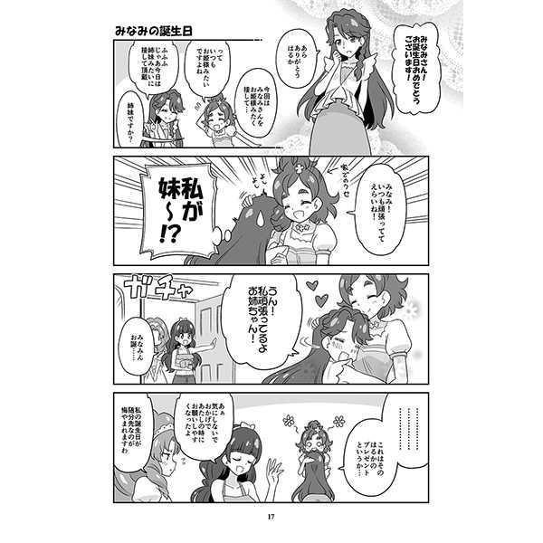 ぷりんせすえんげーじ!3