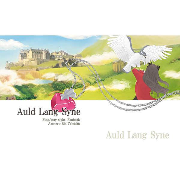 Auld Lang Syne [紅いチューリップ(瑠輝)] Fate