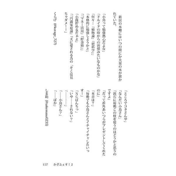 かぎふぇす!2