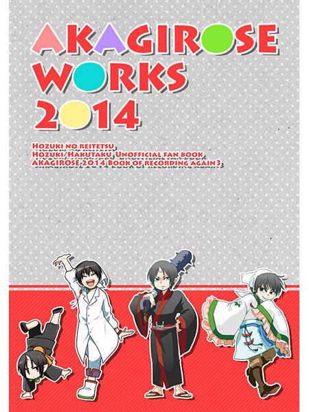 AKAGIROSE WORKS 2014 [アカギローズ(駿河柚希)] 鬼灯の冷徹
