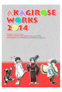 AKAGIROSE WORKS 2014