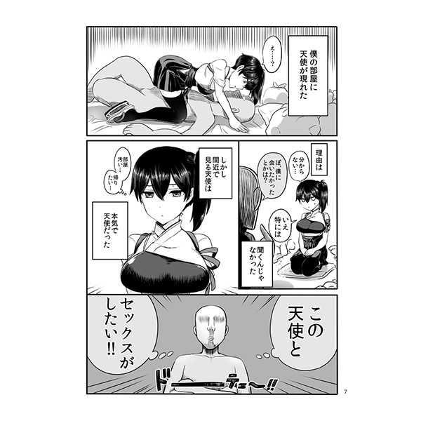 加賀さんに嫌われてるけど、俺提督だし。