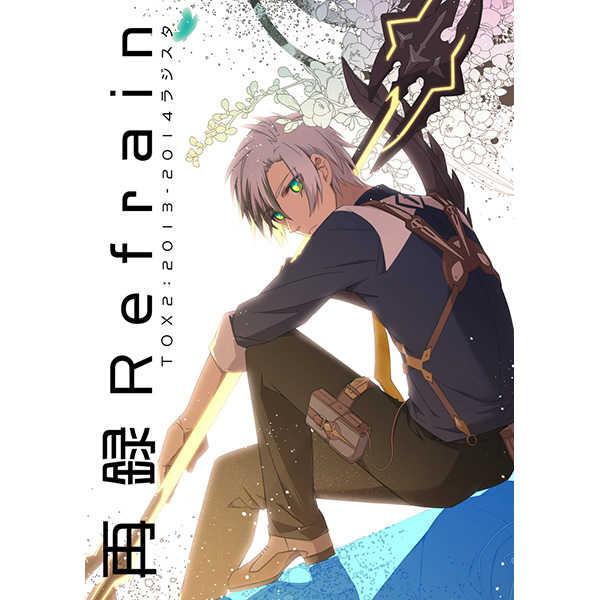 再録Refrain [ラジスタ(157)] テイルズシリーズ