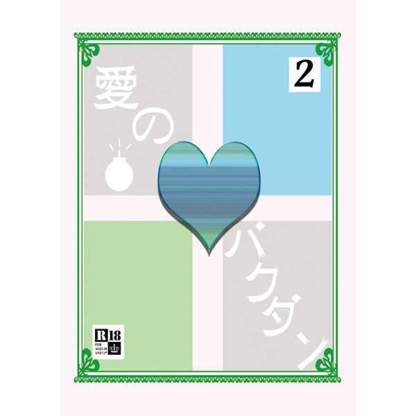 愛のバクダン2