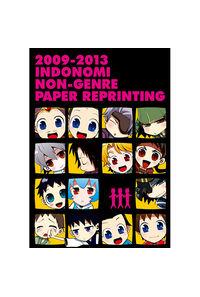2009-2013ペーパー再録集