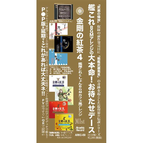 「金剛の紅茶4」艦隊これくしょんBGMカフェ風アレンジ