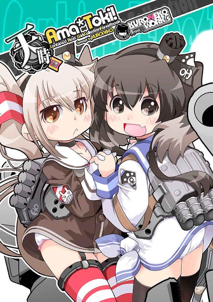 天時-Ama*Toki- [KURONEKO-WORK's-くろねこわぁくす-(KURONEKO)] 艦隊これくしょん-艦これ-