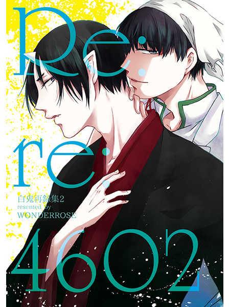 Re:re:4602 [ワンダーローズ(ねぎし)] 鬼灯の冷徹