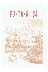 FU・TA・RI 34