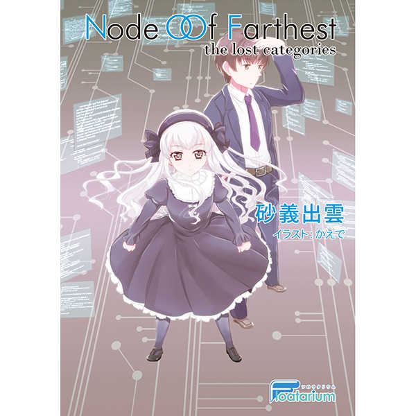 Node Of Farthest -the lost categories-